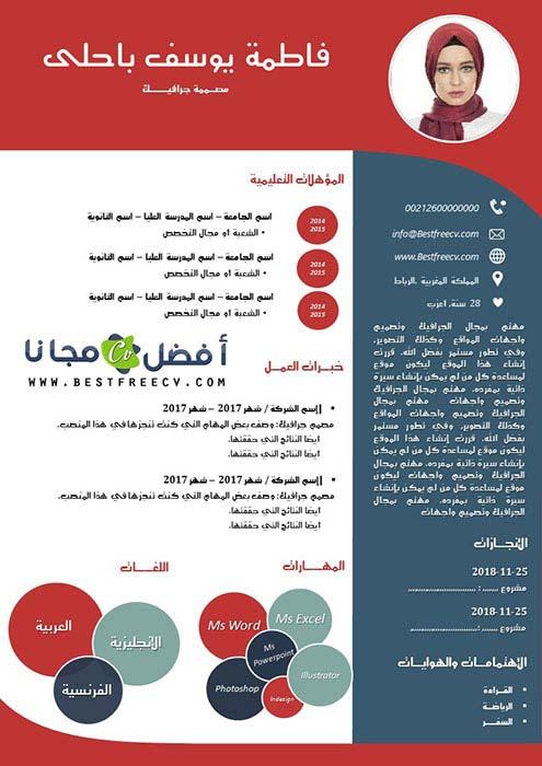 سيرة ذاتية انفوجرافيك عربية