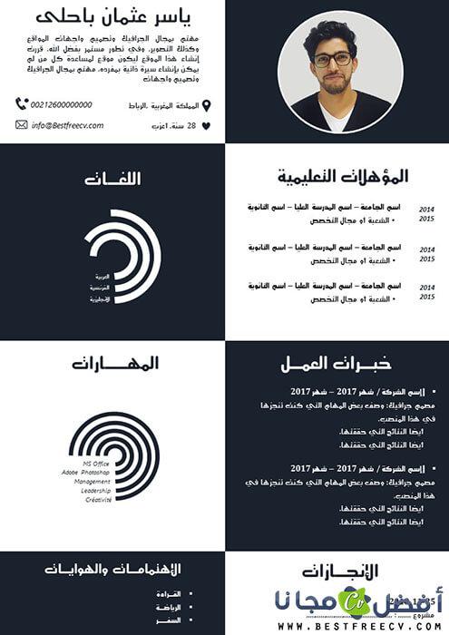 سيرة ذاتية بالعربية كما لم تراها من قبل