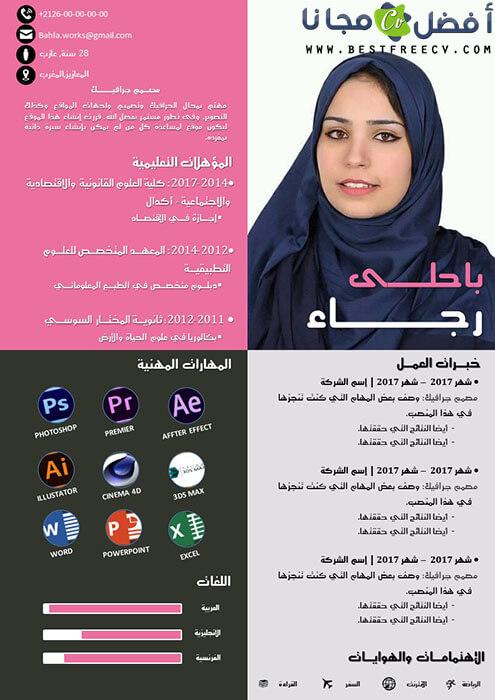 سيرة ذاتية باللغة العربية للمصممات