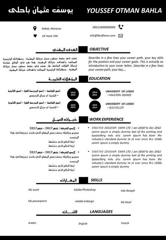 نموذج سيرة ذاتية بسيطة وسهلة PDF