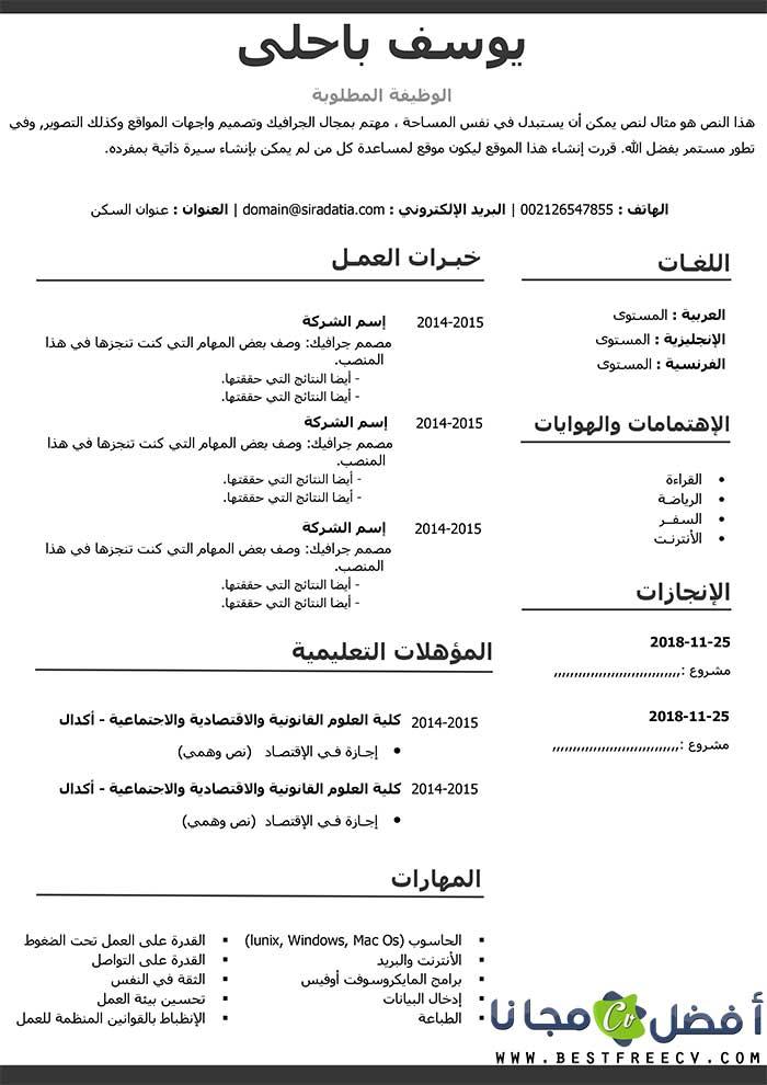 نماذج Cv او سيرة ذاتية جاهزة للطباعة عربى وانجليزى باحدث الطرق مجموعة تضم 50 شكل Cv Template Word Cv Words Free Cv Template Word