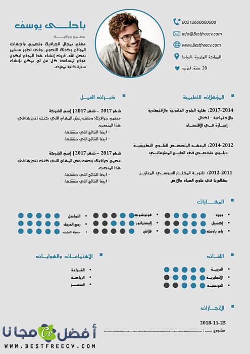 قالب سيرة ذاتية انفوجرافيك عربي