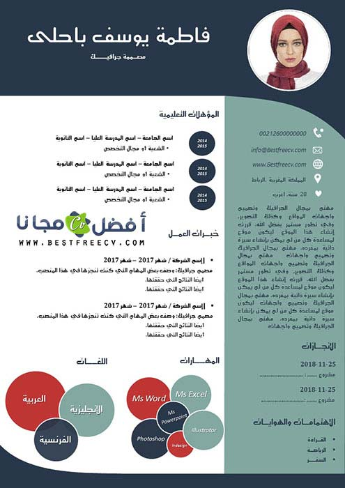 مثال سيرة ذاتية بالعربي