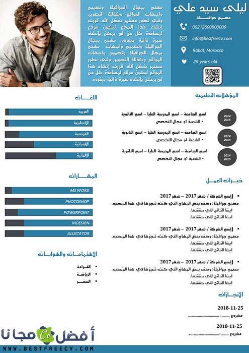 نموذج سيرة ذاتية احترافي بالعربية