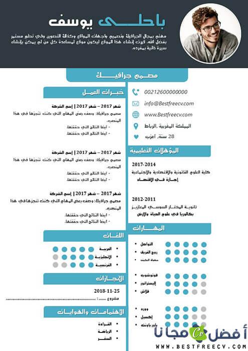 نموذج CV بالعربي مجانا