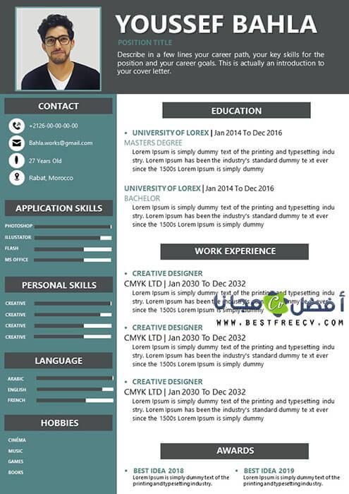 نموذج CV باللغة الإنجليزية