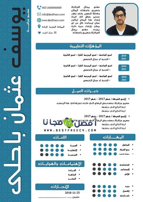 سيرة ذاتية جذابة بالعربية
